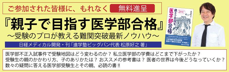 2019入塾説明会 新刊本無料進呈
